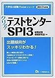 クリア!テストセンター・SPI3<2017年度版> (大学生の就職Focusシリーズ)