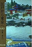 江戸から東京へ 第6巻 向島・深川 (上) (中公文庫)