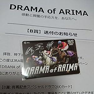 競馬 クオカード DRAMA OF ARIMA 有馬記念当選用紙付 ラブリ ーデイ・ゴールドシップ・ゴールドアクターです。