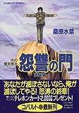 炎の蜃気楼(ミラージュ)〈28〉怨讐(おんしゅう)の門 破壤編 (コバルト文庫) (炎の蜃気楼シリーズ)