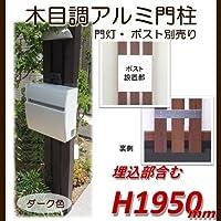 プランパーツ 門柱B型 【ダーク/高さ1m95cm×幅28.5cm/1セット】
