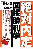絶対内定 面接勝利学〈2004〉