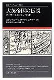 大英帝国の伝説―アーサー王とロビン・フッド (叢書・ウニベルシタス)