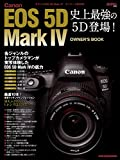 Canon EOS 5D Mark Ⅳ オーナーズBOOK (Motor Magazine Mook)