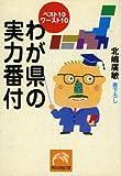 わが県の実力番付―ベスト10ワースト10 (祥伝社黄金文庫) 画像