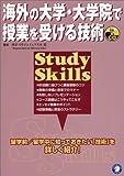 海外の大学・大学院で授業を受ける技術