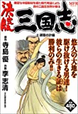 決定版三国志 3(連環の計編) (MFコミックス)