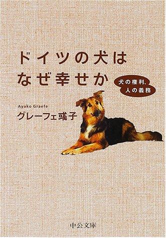 ドイツの犬はなぜ幸せか—犬の権利、人の義務 (中公文庫)