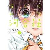 Amazon.co.jp: 僕らはみんな河合荘(8) (ヤングキングコミックス) 電子書籍: 宮原るり: Kindleストア
