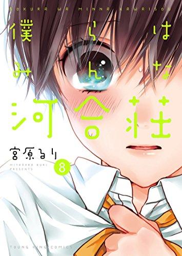 僕らはみんな河合荘(8) (ヤングキングコミックス)