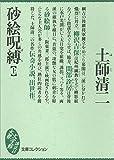 砂絵呪縛(上) 文庫コレクション (大衆文学館)