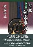 決定版 日本剣客事典 画像