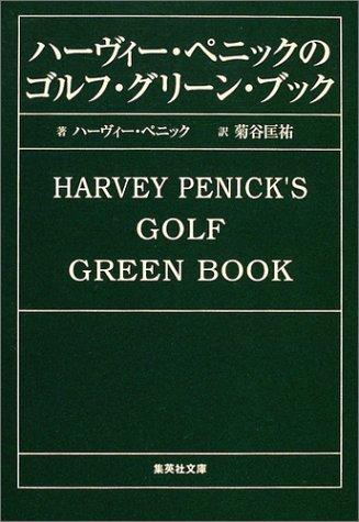 ハーヴィー・ペニックのゴルフ・グリーン・ブック (集英社文庫)
