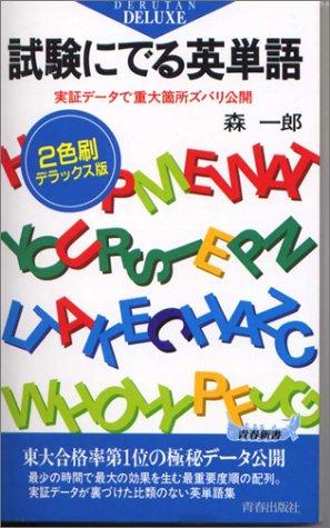 試験にでる英単語—実証データで重大箇所ズバリ公開 (青春新書)