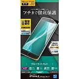 ラスタバナナ iPhone8/7/6s/6 フィルム 曲面保護 薄型TPU 衝撃吸収 ブルーライトカット 反射防止 液晶保護 UY856IP7SA