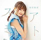 スペアミント 【初回限定盤】 / 渡部優衣
