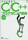 C/C++プログラミング辞典 (Programmer's Reference)