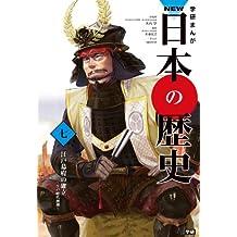 NEW日本の歴史7 江戸幕府の確立