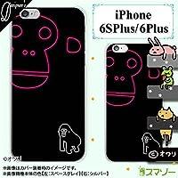 Apple iPhone 6s Plus (5.5インチ) 2015年発売 専用 カバー ケース (ハード) [Kouken] デザイナーズ : オワリ 「ゆるゴリラ」 ブラック