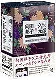 向田邦子 久世光彦 終戦記念BOX [DVD]