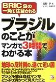 ブラジルのことがマンガで3時間でわかる本—BRICsの一角で注目される (アスカビジネス) [単行本] / 吉野 亨, 飛鳥 幸子 (著); 明日香出版社 (刊)