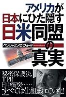 アメリカが日本にひた隠す日米同盟の真実