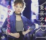 東京少女♪本間由里のジャケット