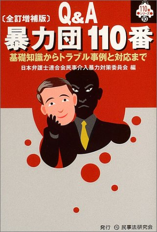 Q&A暴力団110番—基礎知識からトラブル事例と対応まで (110番シリーズ (10))