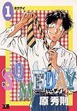 SOMEDAY(1) (ヤングサンデーコミックス)