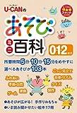U-CANのあそびミニ百科 0.1.2歳児 (U-CANの保育スマイルBOOKS)