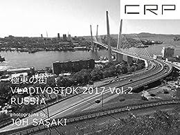 [佐々木  譲]のCRP RUSSIA VLADIVOSTOK Vol 2  2017年  極東の街 ウラジオストク 撮影 佐々木 譲