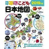 見て、学んで、力がつく! こども日本地図 2019年版