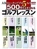 人気ティーチングプロ5人の500円で上手くなるゴルフレッスン―ドライバーからパットまで、スコアメイクのポイントを (GAKKEN SPORTS MOOK パーゴルフレッスンブック)