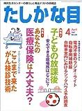 たしかな目 2007年 04月号 [雑誌]