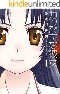 カンペキな彼女 : 1 (アクションコミックス)