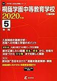 桐蔭学園中等教育学校 2020年度用 《過去5年分収録》 (中学別入試問題シリーズ O2)