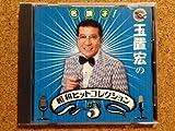 名調子!玉置宏の昭和ヒットコレクション Vol.3