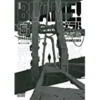 新装版 BLAME!(6)<完> (KCデラックス)