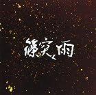 BEST ALBUM「篠突く雨」(在庫あり。)