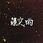 BEST ALBUM「篠突く雨」(通常1~2か月以内に発送)