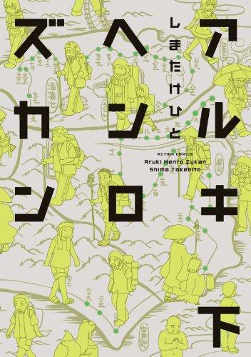 アルキヘンロズカン : 下 (アクションコミックス)の詳細を見る