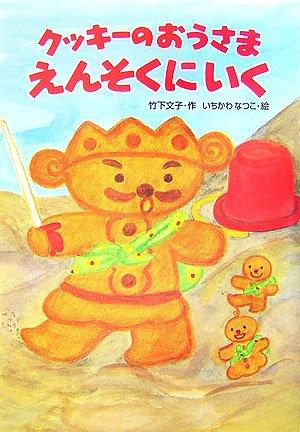 クッキーのおうさまえんそくにいく (わくわく幼年どうわ)の詳細を見る