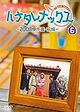 ハナタレナックス 第6滴 -2008傑作選・前編-