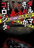ダ・ル・マ・さ・ん・が・コ・ロ・シ・タ~死の復讐ゲーム~ (ケータイ小説文庫)
