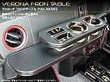 VERONA フロントテーブル スズキ アルト HA36S レザー調ブラック