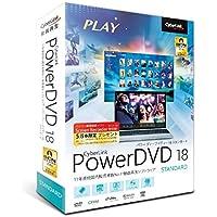 サイバーリンク PowerDVD 18 Standard 通常版