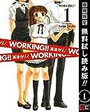 WORKING!! 1巻【期間限定 無料お試し版】 (デジタル版ヤングガンガンコミックス)