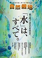自然栽培 Vol.19-食が変われば、すべてが変わる。 巡り巡ってあなたを生かす。「水」は、すべて。