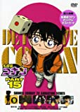 名探偵コナンDVD PART15 vol.9