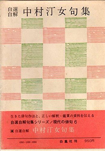 中村汀女句集―自選自解 (1969年) (現代の俳句〈6〉)
